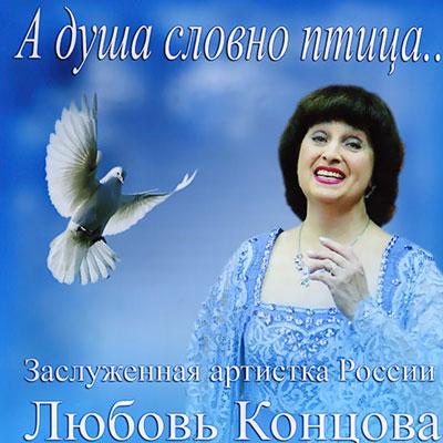a dusha slovno ptica