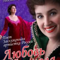 Концертная афиша Любови Концовой