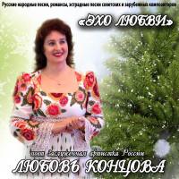 ЭХО ЛЮБВИ - обложка фото_cr-2_cr-3