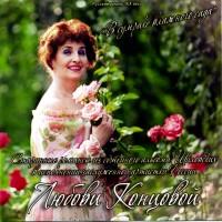 Романсы из семейного альбома Шиловских